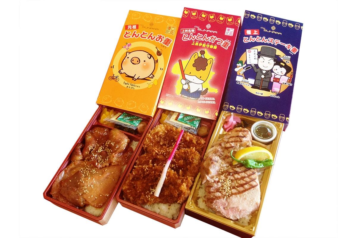 前橋豚肉料理弁当/3種